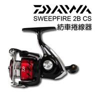 【獵漁人釣具】開發票+現貨+免運 DAIWA SWEEPFIRE CS 捲線器 1500~5000全型號