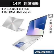 ASUS 華碩 ZenBook 14 UX434 UX434FLC 14吋 筆電  i7-10510U 冰柱銀