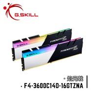 芝奇G.SKILL焰光戟 8GBx2 雙通道 DDR4-3600 CL14黑銀 F4-3600C14D-16GTZNA