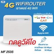 Hot Sale เร้าเตอร์ไร้สาย SIM router ZTE 4G LTE Wireless Router Wifi router รองรับทุกเครือข่าย MF253S Wifi fasใส่ซิมได้ทุกค่าย MY ราคาถูก เรา เตอร์ เรา ท์ เตอร์ ท ริม เม อ ร์ เครื่อง ท ริม เม อ ร์