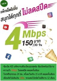 ซิมเทพ ซิมเนต ซิมเติมเงิน ซิมลูกเทพ  ซิมหลานเทพ ซิม AIS โครตเทพ ความเร็ว 4 Mbps ไม่ลดสปีด โทรฟรีทุกเครือข่าย ครั้งละไม่เกิน 15 นาที นาน 30 วัน ต่อโปรได้อีก 12 เดือน(ไม่ใช่รายเดือน) คุ้มที่สุด!!!!!!