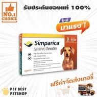 Simparica ซิมพาริคา ชนิดเม็ดเคี้ยว ป้องกันและกำจัดเห็บ หมัด เรื้อน ไรหู สำหรับสุนัขนน. 5-10 kg. (1 กล่องมี 3 เม็ด)
