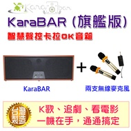 KaraBAR 智慧聲控卡拉OK音箱(旗艦版)