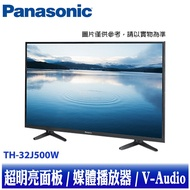 【Panasonic 國際牌】32型 LED液晶顯示器+視訊盒 TH-32J500W