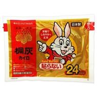 日本小林製藥 小白兔24H手握式暖暖包(1片)【小三美日】◢D160064