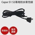 【Caper S1 S2專用 防水車充線】 機車行車紀錄器 充電線