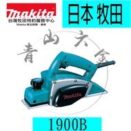 『青山六金』含稅價~牧田 Makita 電動鉋刀 1900B(82mm)手提式 刨刀 木工 日本製 小型暢銷款