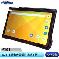 HUGIGA P101 3G/32G 10.1吋4G-LTE雙卡八核心可通話平板電腦/追劇神器(豪華大全配) ee7-2