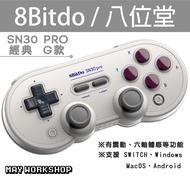 缺貨中 八位堂 8bitdo SN30 Pro G 無線 藍芽 震動 連發 六軸 體感 控制器 NS Switch