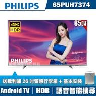 ★送2好禮★PHILIPS飛利浦 65吋4K HDR聯網液晶+視訊盒65PUH7374