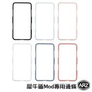 犀牛盾 Mod 專用飾條 iPhone X iPhone 8 Plus i8 i7 i6s 防摔手機殼 配色飾條 ARZ