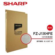 SHARP 夏普 KI-J100T-W專用HEPA集塵濾網 FZ-J1XHFE