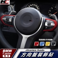 Alcantara BMW 寶馬 麂皮 M方向盤 F30 方向盤 貼 X3 F10 F11 F34 335 翻毛皮