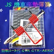 綺夢 JS 機車座墊彈簧 坐墊彈簧 椅墊彈簧 附軸心 勁戰 新勁戰(二代勁戰) 三代勁戰 GTR GTR AERO 紅色