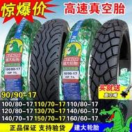 【現貨現貨】建大真空胎80/90/100/110/120/130/140/160-60-70-80-100-17 輪胎
