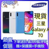 SAMSUNG Galaxy A70 (6G/128G) (空機) 三星 4G 美版 原廠公司貨 庫存福利機 99成新