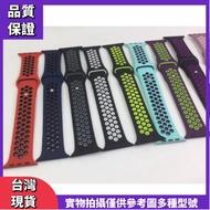 千色殼 現貨 Nike官網洞洞同款錶帶 Apple Watch1 watch2 watch3 手錶帶 42mm 矽膠錶帶