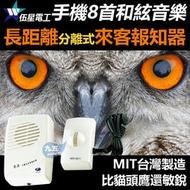 伍星 尖兵WS-5311插電式長距離分離式來客報知器 台灣製造《分離式 長距離門口來客報知器 長距離來客迎賓機 迎賓鈴》
