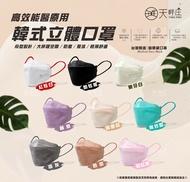 聚泰 弗綠嘉 成人3D立體醫療口罩  10入 韓式 KF立體口罩 (共九色可選)