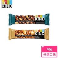 【BE-KIND】美式多口味堅果棒40g(美國熱銷NO.1、健身必備)