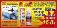 樂樂小舖-【美國原裝】密力鐵(8oz_236ml)金屬保護劑 機油精 LM2591 特級機油精