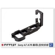 ☆閃新☆FITTEST Sony A7 A7R 專用 L型快拆板(A7,公司貨) 豎拍板 金屬握把 垂直手把