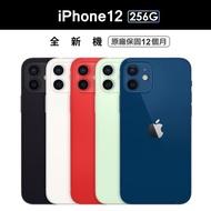 【Apple】iPhone 12  (256G)