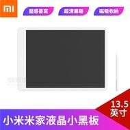 【台灣現貨】米家液晶小黑板13.5英吋 白板 畫板 廣告板 手寫板 告示牌 黑板