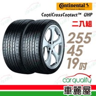【德國馬牌】ContiCrossContact UHP 高性能輪胎_二入組_255/45/19