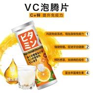 現貨秒發 VC泡騰片日本進口 維多c水溶片 維生素C 提高免疫力30片