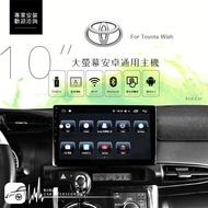 BuBu車用品 Wish 新款【10吋大螢幕通用安卓主機】導航 手機互連 youtube 鏡像 usb