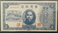 【5A】舊台幣 台鈔35年 壹圓 雙A鈔 無折98新