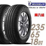 【米其林】PRIMACY SUV 舒適穩定輪胎_二入組_235/65/18