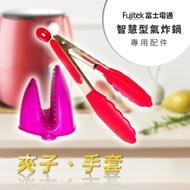 日本富士電通智慧型氣炸鍋專用配件 夾子、手套