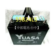 【中部電池-台中】免運55B24RS汽車電瓶55B24L(S)湯淺YUASA 55B24LS 55B24 46B24LS