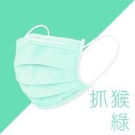友你醫療口罩  抓猴綠口罩 台灣國家隊 台灣康匠 雙鋼印  MIT 成人口罩【WanWorld】( 現貨供應)