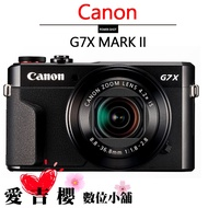 Canon PowerShot G7X Mark II 二代 公司貨 免運 全新 佳能 G7X