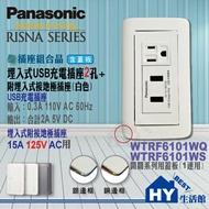 國際牌RISNA系列【雙USB充電插座+接地單插座】附蓋板〔WTRF6101WQ(白+銅邊)/ WTRF6101WS(白+銀邊)可選〕-《HY生活館》水電材料專賣店