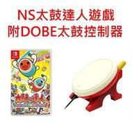 Switch遊戲 DOBE太鼓控制器與鼓棒+太鼓之達人 Nintendo Switch 中文版 太鼓達人【魔力電玩】