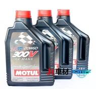 Jt車材-台南店 ⭐ MOTUL 300V LE MANS 20W60 酯類 全合成機油 可自取