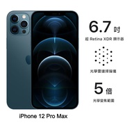 Apple iPhone 12 Pro Max 128G (藍) (5G)