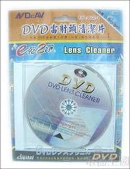 【Dr.AV】聖岡DVD雷射頭清潔片(HL-624)★清潔雷射頭上灰塵/污垢專用★原價150出清特賣79