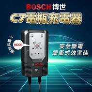【德國 BOSCH】C7 智慧型脈衝式電池充電器(適用機車/汽車12V/24V電瓶充電器-BAT-C7)