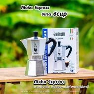 [COF] MOKA POT กาต้มกาแฟสด BLALETTI รุ่น MOKA EXPRESS ขนาด 1,2,3,4,6,9คัพ ของแท้100% อุปกรณ์ เครื่องชงกาแฟ อุปกรณ์กาแฟ ชงกาแฟ ดริปกาแฟ กาแฟ ทำกาแฟ