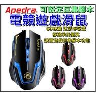 遊戲電競滑鼠 設巨集腳本 6D按鍵 四檔DPI 炫彩呼吸灯 光學滑鼠 遊戲滑鼠 電腦滑鼠 附軟體