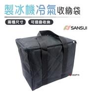 【SANSUI 山水】製冰機/冷氣收納袋 製冰機袋 冷氣袋 居家 露營 悠遊戶外