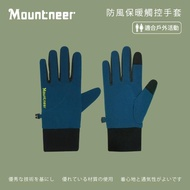 【Mountneer 山林】防風保暖觸控手套-海藍 12G09-81(機車手套/保暖手套/觸屏手套)