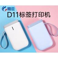 精臣D11標籤打印機 無線藍牙手持標籤機 便攜打價寶【台灣現貨/保固】快速出貨商品