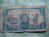 民國37年舊鈔 1000元紙鈔 壹仟圓紙鈔 臺灣銀行