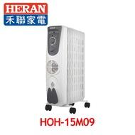 【HERAN 禾聯】HOH-15M09 葉片式電暖器-9片式(現貨)